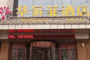 华尔菲酒店(西安大明宫遗址公园店)(原大明宫万达店)