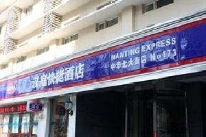 汉庭酒店(石家庄中华北大街店)