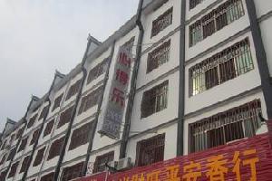 衡阳南岳心得乐连锁酒店