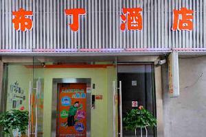 布丁酒店(杭州武林广场机场大巴站店)