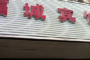桂阳福城宾馆