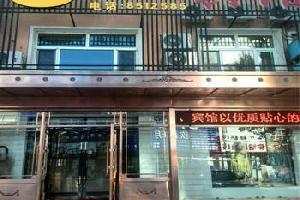 大慶五號店賓館