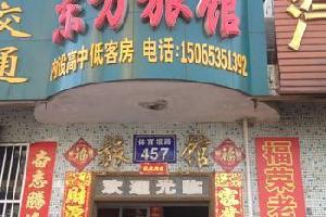 烟台牟平东方旅馆