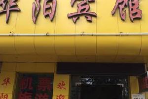 昆明华阳宾馆