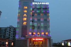 南宁湘鸿大酒店