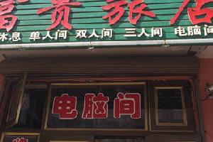 东宁富贵旅店
