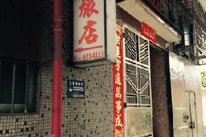 江门新华旅店