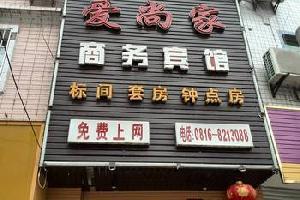 梓潼县爱尚家宾馆