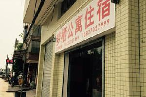 江门梦栖公寓