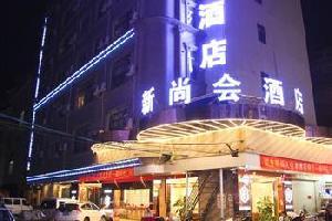 容县新尚会酒店