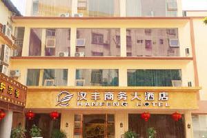 宾阳胜高汉丰商务大酒店(南宁)