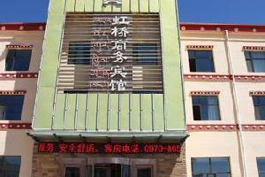 海北虹桥商务宾馆(刚察县)
