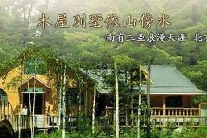 伊春五营国家森林公园森林浴度假山庄(原森林浴场服务中心)