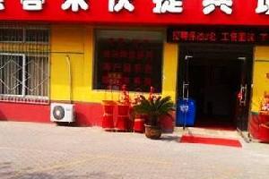 青岛惠客来连锁宾馆(2店)