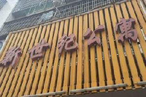 邵东新世纪公寓(汽车西站)