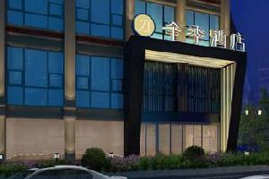 全季酒店(厦门中山路步行街店)