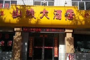 肃南山城大酒店