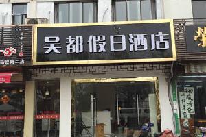 苏州吴都假日酒店