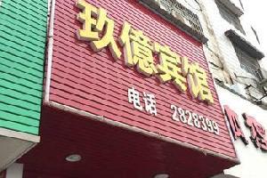 邵东玖意宾馆