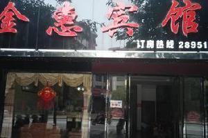 宁远县金惠宾馆