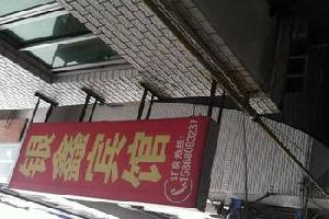温州银鑫宾馆