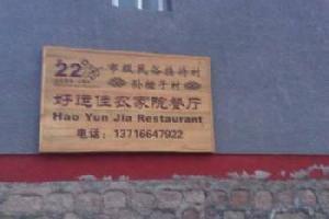 北京白桦林好运佳农家院