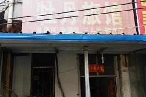 洛阳牡丹旅馆西下池店