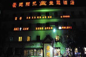 蓬安豪庭阳光主题酒店