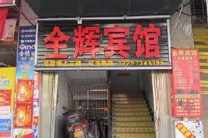 衡阳市衡南县全辉宾馆