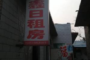 汾陽市暢鑫賓館