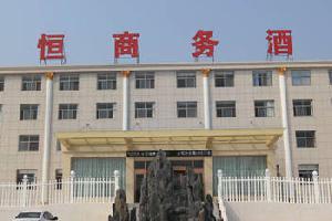 运城宝恒商务酒店