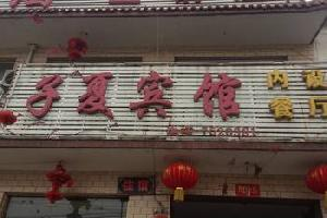 汾陽市呂梁子夏賓館