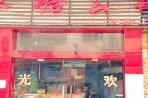 湘乡市豪塘公寓