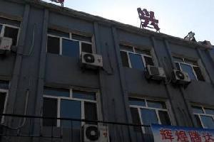 沈阳振兴旅馆