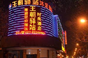 武汉王朝驿站时尚酒店