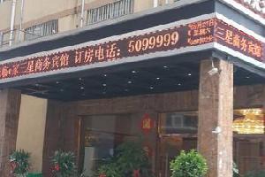萧县三星商务宾馆