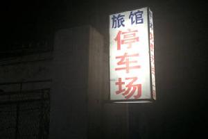 潍坊停车场宾馆