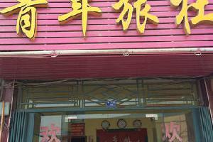 黄冈红安县青年旅社