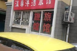 青岛温馨港湾旅馆