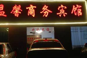 南昌温馨商务宾馆(机场店)