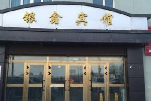 昭苏银鑫宾馆