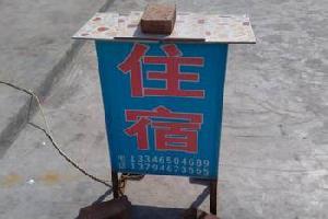 广州生活区安琪住宿