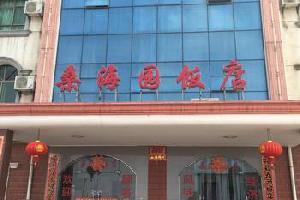 南昌安义桑海园饭店