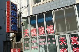 赤峰天悦宾馆