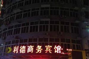 广丰利德商务宾馆
