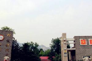 北京凤凰岭十七号院(原实创西山科技培训中心)