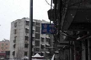 淮南吉祥旅馆