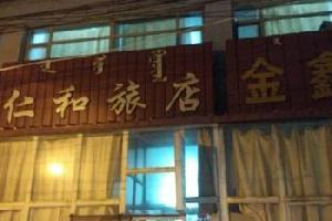 锡林浩特市仁和旅店