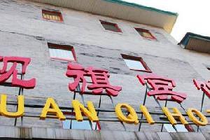 观旗宾馆(北京前门西店)