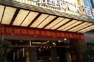 环球半岛国际大酒店(酉阳店)